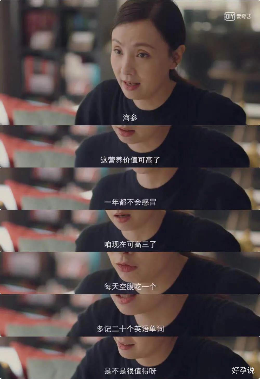 """《隐秘的角落》朱朝阳""""黑化"""",背后藏着令人窒息的母爱插图5"""