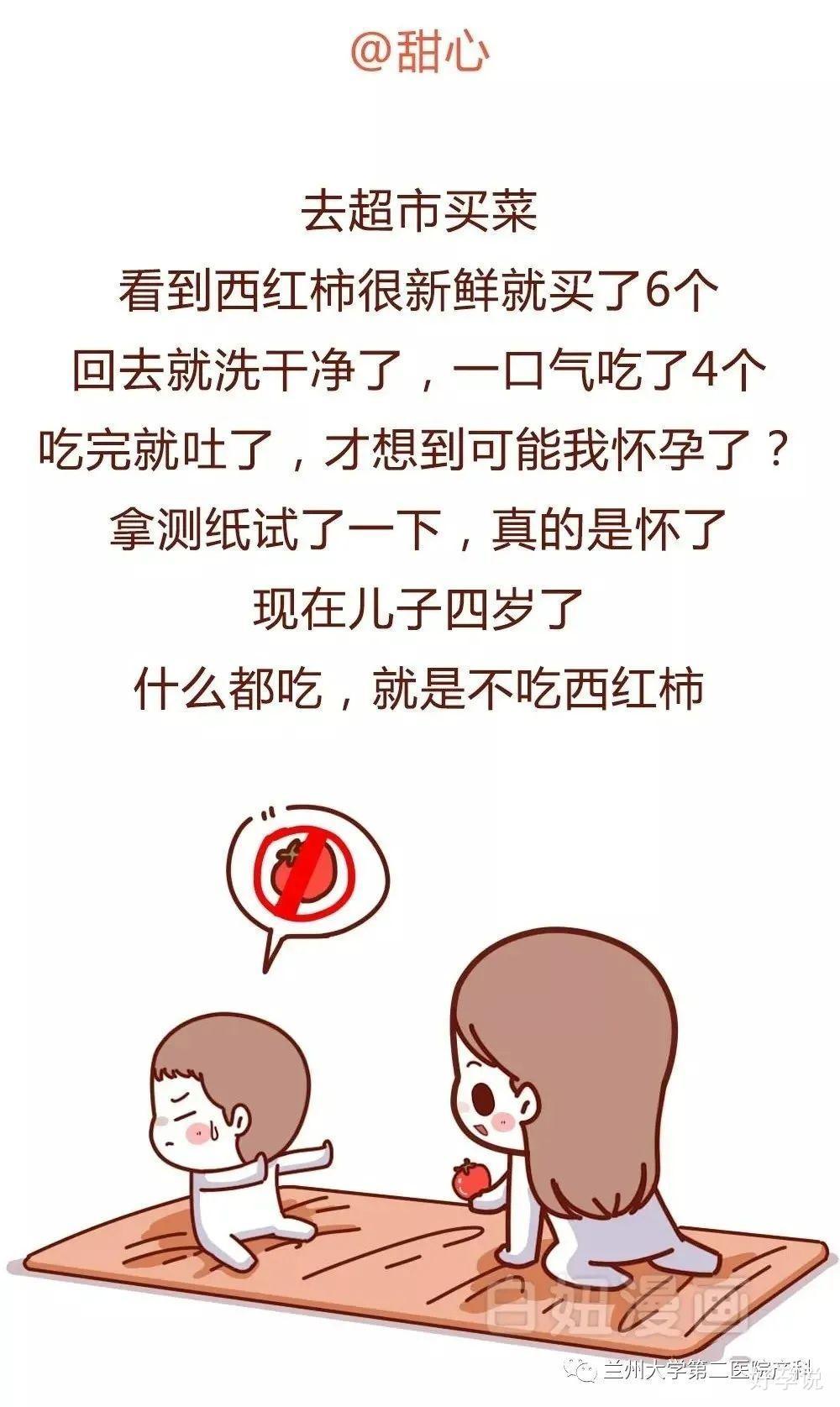 第一次怀孕没什么经验,让大家见笑了 哈哈哈哈哈插图5