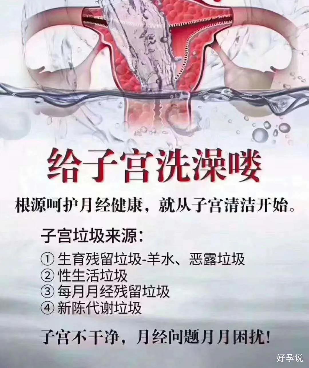 中国女人的子宫,究竟有多脏?!插图