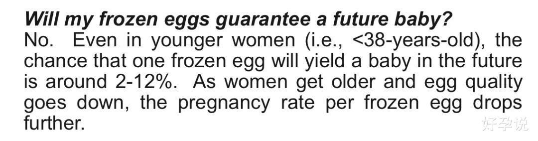 冻卵不是后悔药,而是一张昂贵的彩票插图2