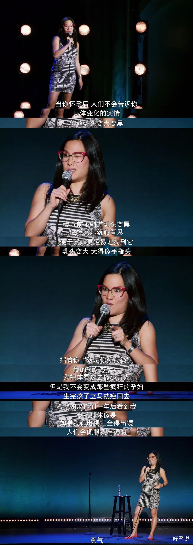 孕妇脱口秀,犀利说出女性身体真相!插图15