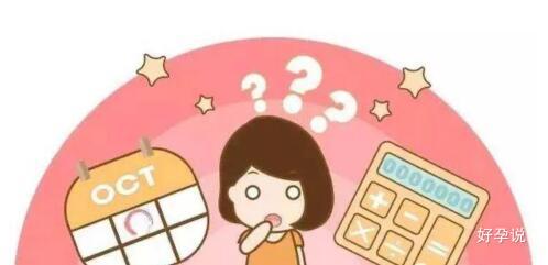 预产期到底是怎么算出来的?插图11