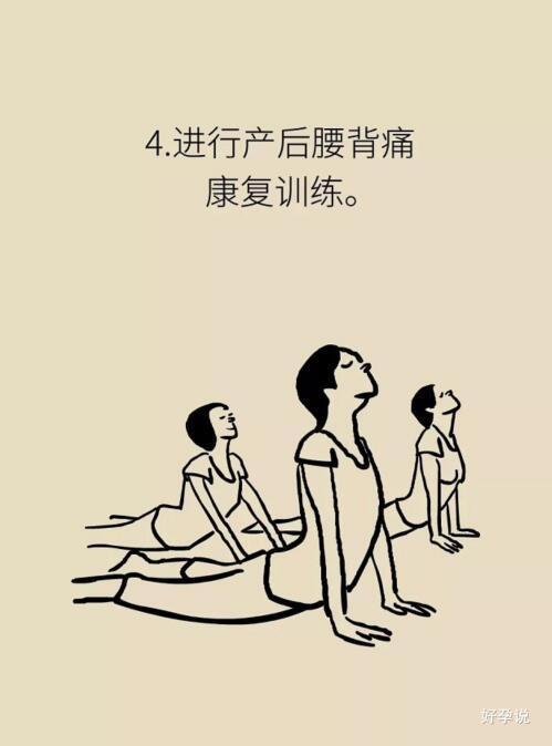 抢先一步,预防产后腰疼!插图28