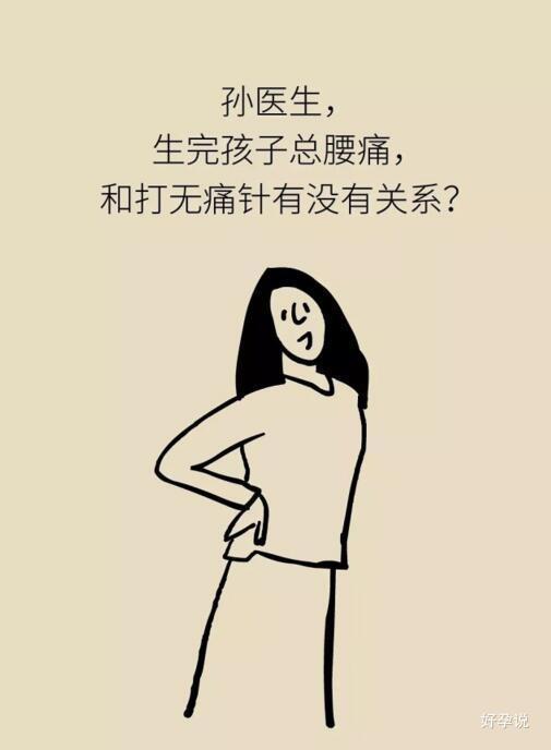 抢先一步,预防产后腰疼!插图3