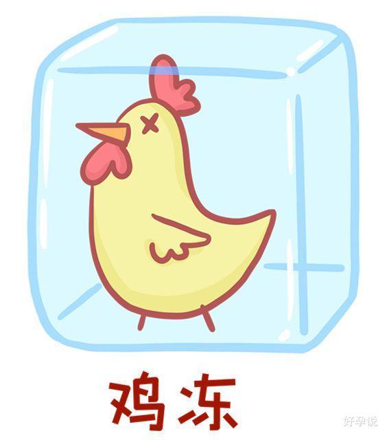 卵子冷冻是生宝宝的救命稻草吗?插图1
