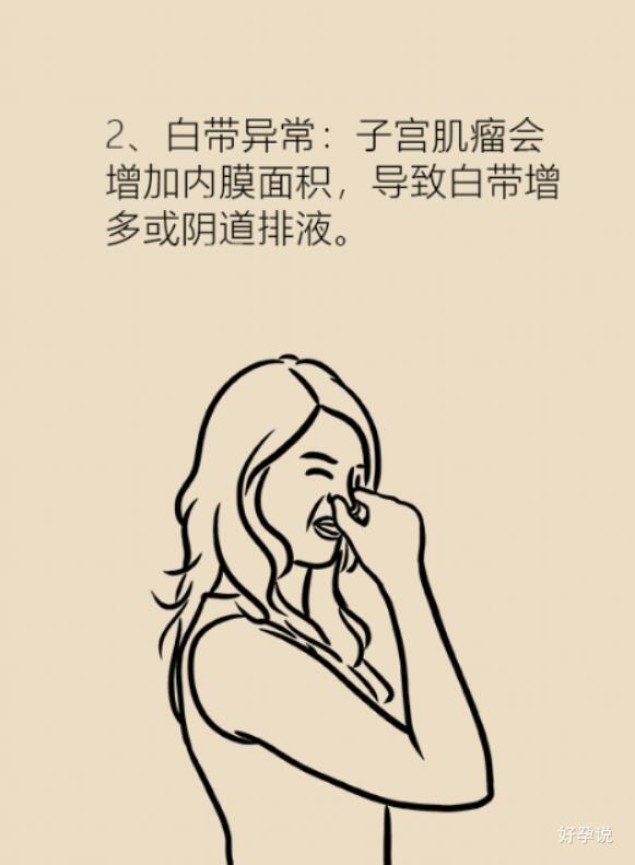 50%的女性都有这种疾病,别被忽悠了!插图8