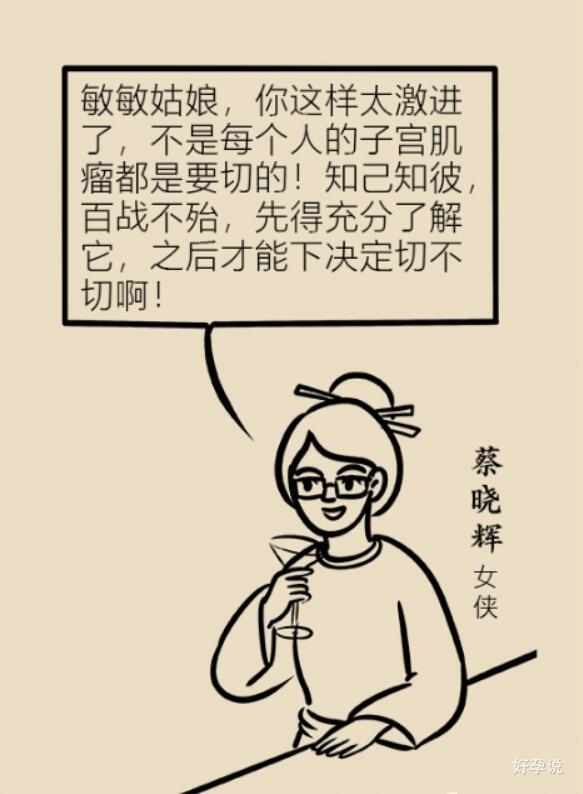 50%的女性都有这种疾病,别被忽悠了!插图2