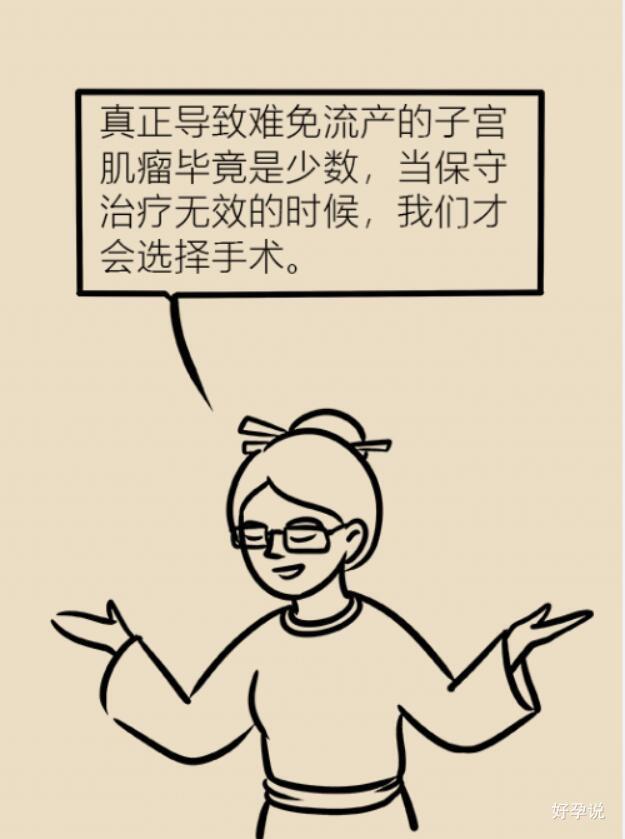 50%的女性都有这种疾病,别被忽悠了!插图26