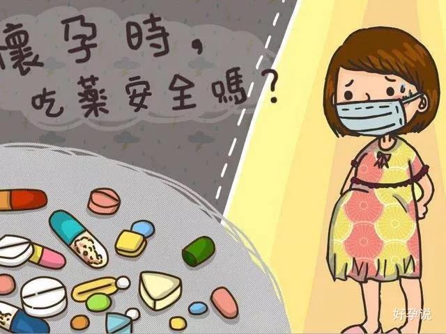 备孕期能吃药吗?怎么吃?插图