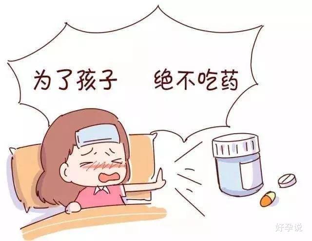 备孕期能吃药吗?怎么吃?插图1